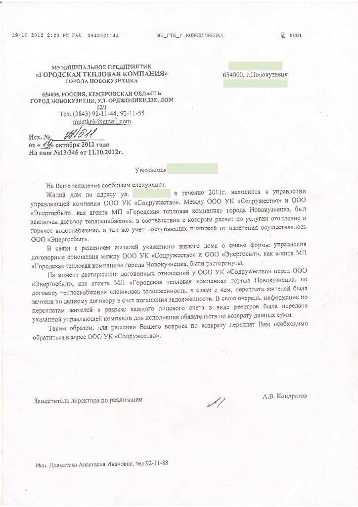 образцы заявлений в управляющую компанию на ремонт подъезда - фото 11